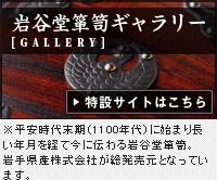 岩谷堂箪笥ギャラリー