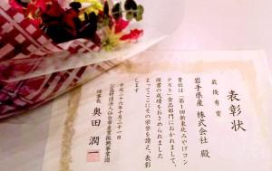 「第1回新東北みやげコンテスト」最優秀賞受賞