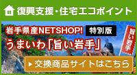 復興支援・住宅エコポイント 交換商品サイト