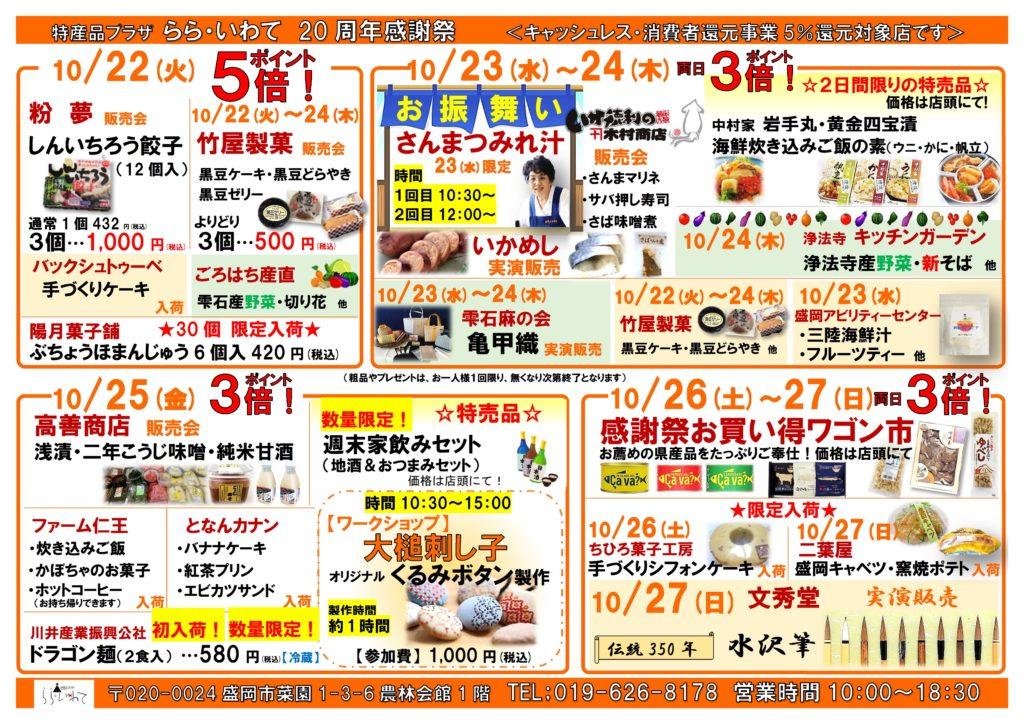 20周年感謝祭チラシ(裏)