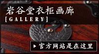 IWAYADO TANSU GALLERY