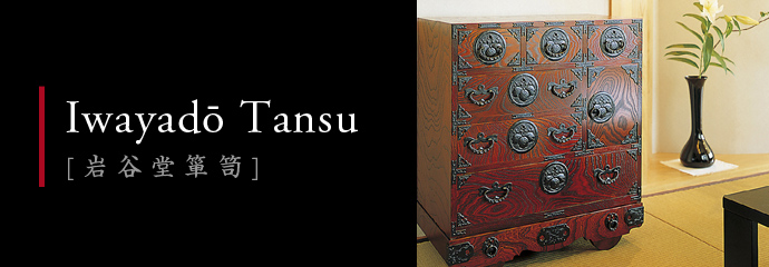 Iwayadō Tansu